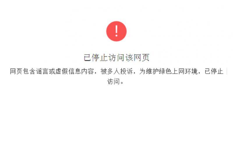 已停止访问该网页,网页包含谣言或虚假信息内容怎么解决,微信链接被停止访问如何恢复