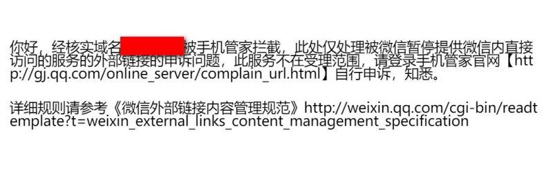 经核实域名被手机管家拦截,此处仅处理被微信暂停提供微信内直接访问的服务的外部链接的申诉问题怎么办