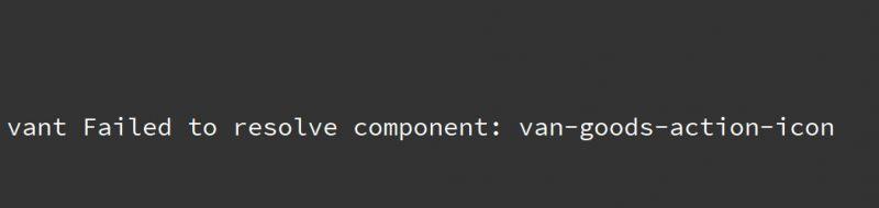 vant Failed to resolve component: van-goods-action-icon,vant goods action商品导航组件无法解析