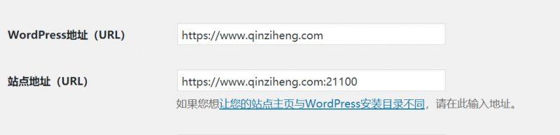 wp的siteurl和home字段有什么不同,wordpress地址与站点地址区别