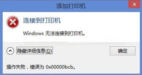 域管理员无法连接到远程打印机,管理员也无法连接网站共享打印机,连接打印机错误0x00000bcb怎么办